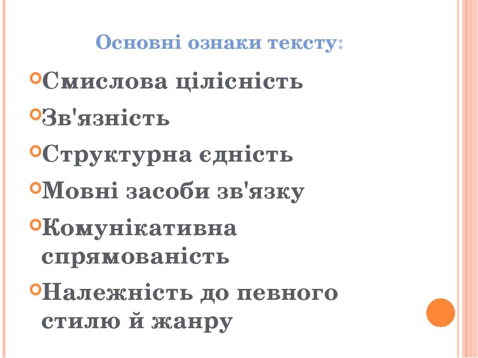 Основні ознаки тексту: Смислова цілісність Зв'язність Структурна єдність Мовн...