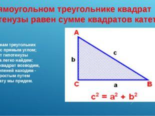 Если дан нам треугольник И притом с прямым углом; То квадрат гипотенузы Мы вс