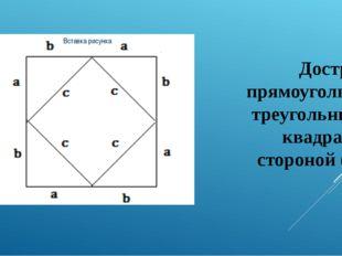 Достроим прямоугольный треугольник до квадрата со стороной (а+b)