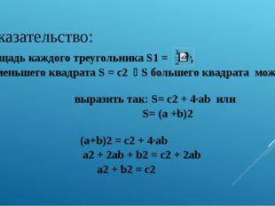 Доказательство: Площадь каждого треугольника S1 = , а S меньшего квадрата S =
