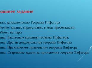 Домашнее задание Выучить доказательство Теоремы Пифагора Творческое задание (