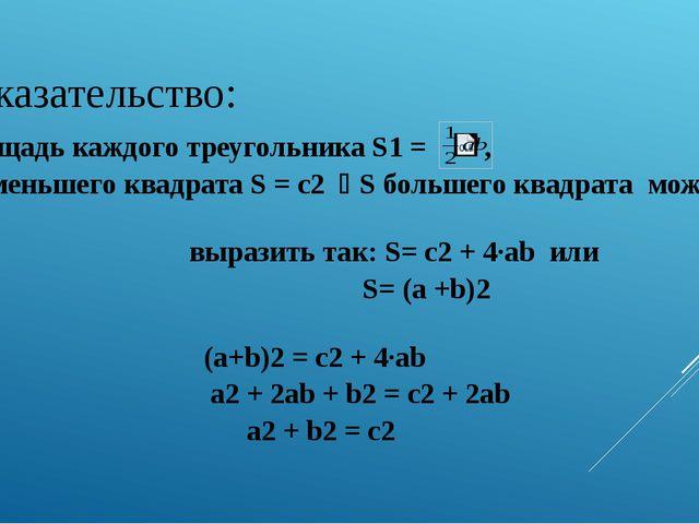 Доказательство: Площадь каждого треугольника S1 = , а S меньшего квадрата S =...