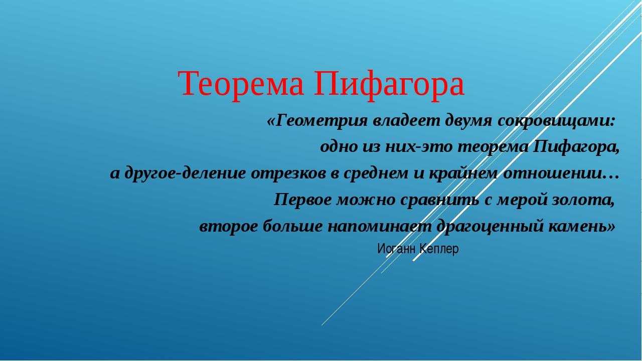 Теорема Пифагора «Геометрия владеет двумя сокровищами: одно из них-это теорем...