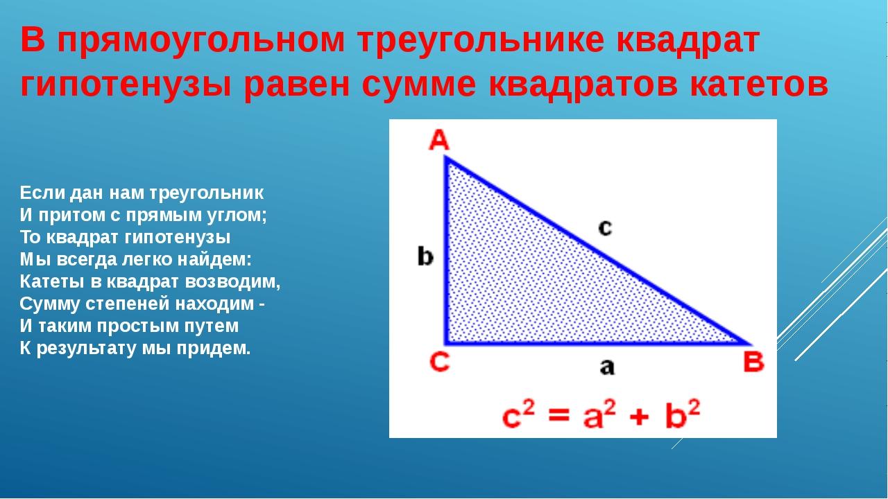 Если дан нам треугольник И притом с прямым углом; То квадрат гипотенузы Мы вс...