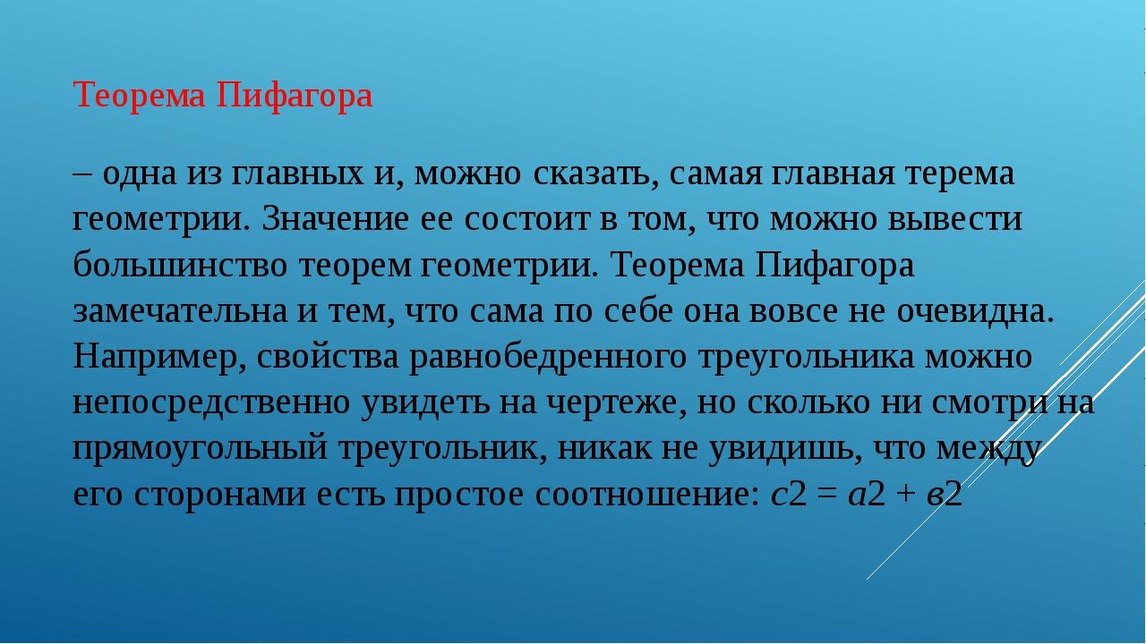 Теорема Пифагора – одна из главных и, можно сказать, самая главная терема гео...