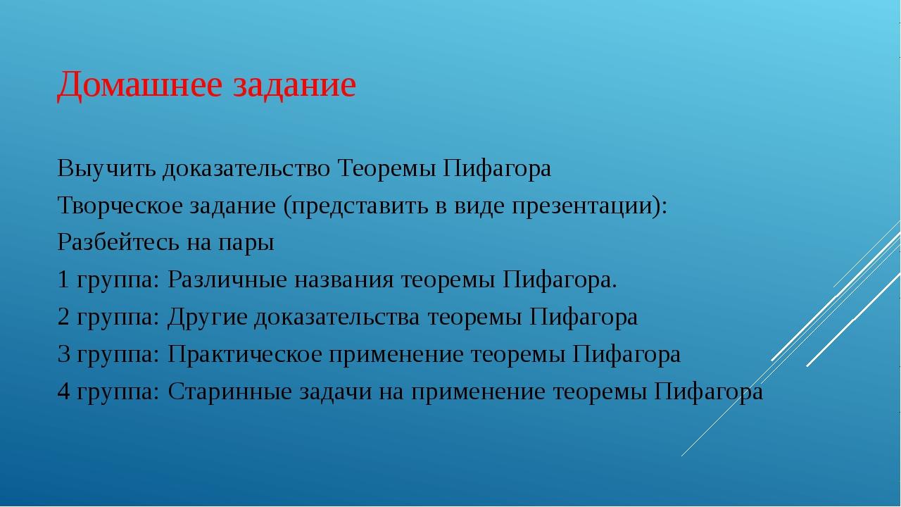 Домашнее задание Выучить доказательство Теоремы Пифагора Творческое задание (...