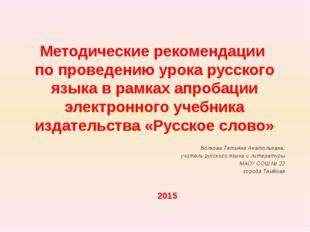 Методические рекомендации по проведению урока русского языка в рамках апробац