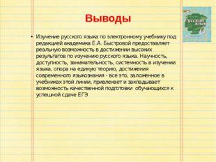 Выводы Изучение русского языка по электронному учебнику под редакцией академи