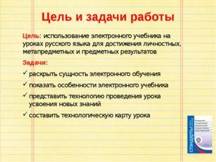Цель и задачи работы Цель: использование электронного учебника на уроках русс