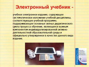 Электронный учебник - учебное электронное издание, содержащее систематическое