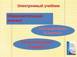 Электронный учебник Образовательный контент Интерактивный контент Мультимедий