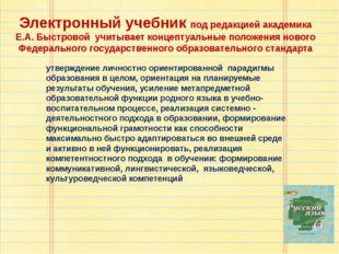 Электронный учебник под редакцией академика Е.А. Быстровой учитывает концепту