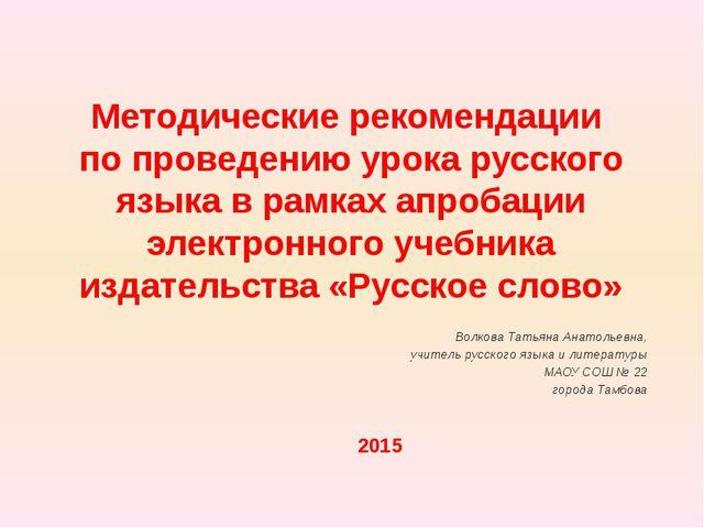 Методические рекомендации по проведению урока русского языка в рамках апробац...