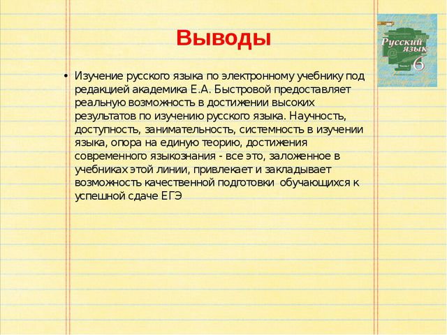 Выводы Изучение русского языка по электронному учебнику под редакцией академи...