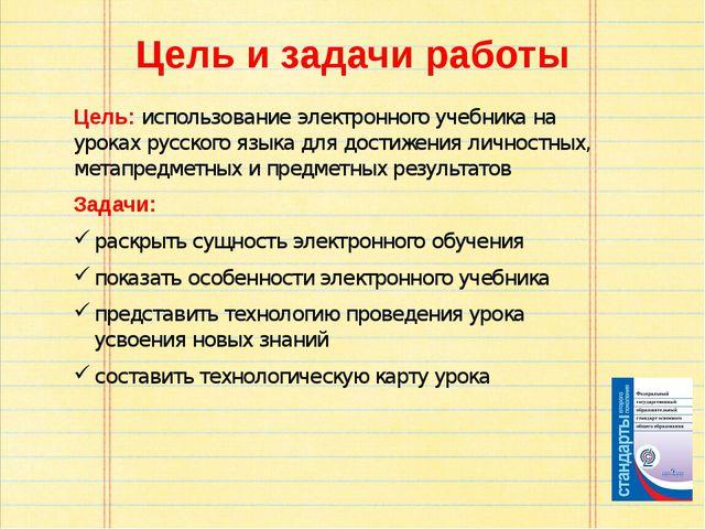 Цель и задачи работы Цель: использование электронного учебника на уроках русс...