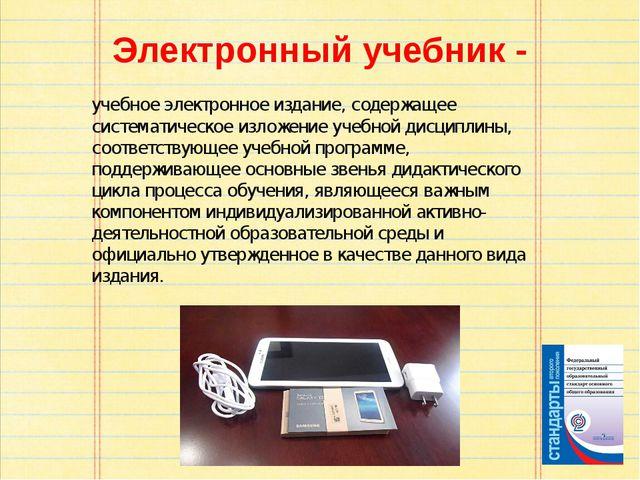 Электронный учебник - учебное электронное издание, содержащее систематическое...