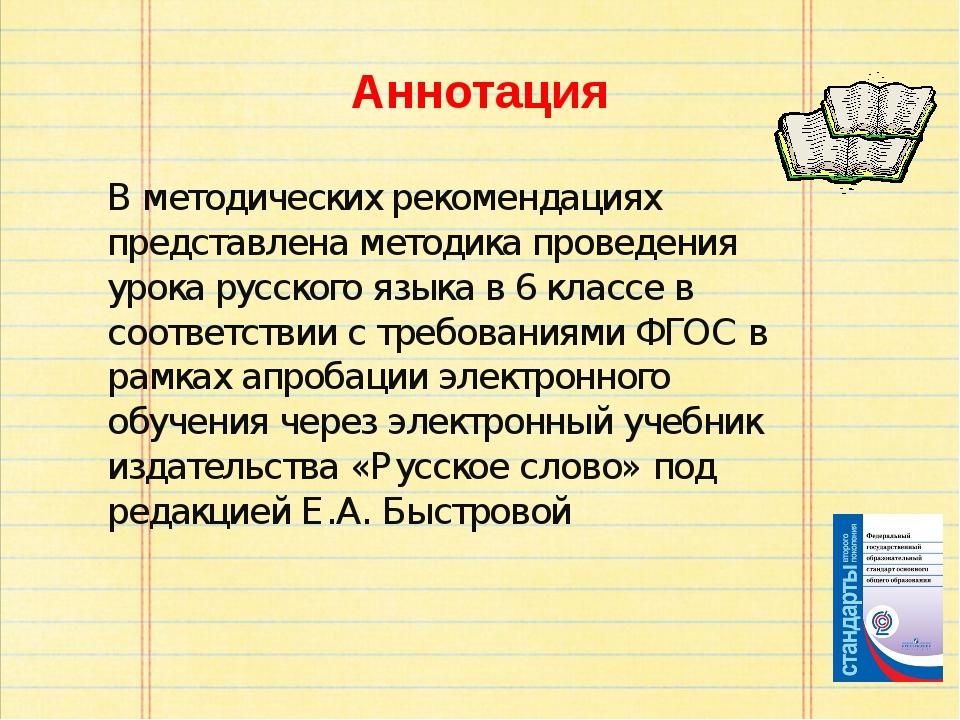 Аннотация В методических рекомендациях представлена методика проведения урока...