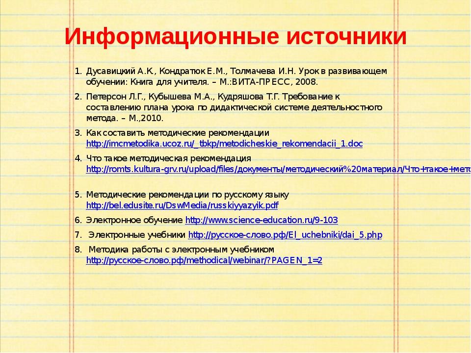 Информационные источники Дусавицкий А.К., Кондратюк Е.М., Толмачева И.Н. Урок...
