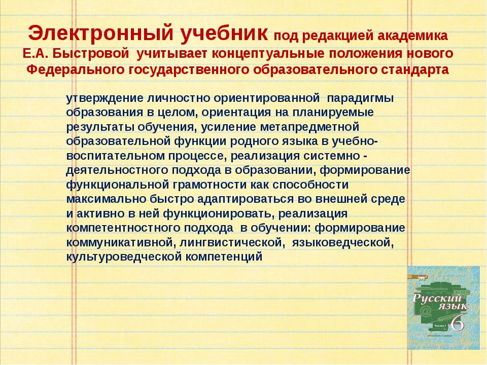Электронный учебник под редакцией академика Е.А. Быстровой учитывает концепту...