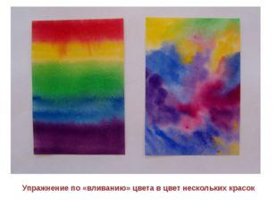 Упражнение по «вливанию» цвета в цвет нескольких красок