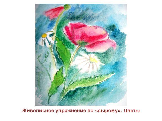 Живописное упражнение по «сырому». Цветы