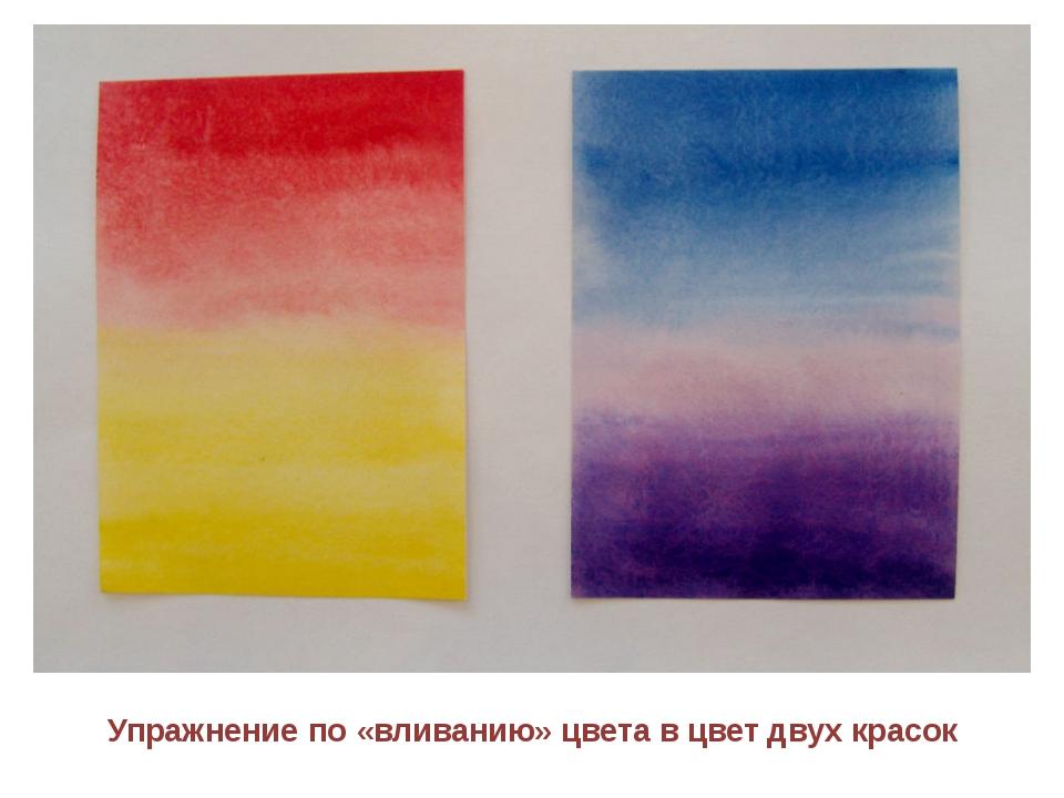 Упражнение по «вливанию» цвета в цвет двух красок