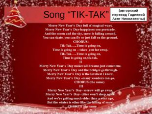 """Song """"TIK-TAK"""" ) I Merry New Year's Day full of magical ways, Merry New Year'"""