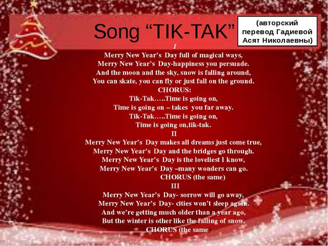 """Song """"TIK-TAK"""" ) I Merry New Year's Day full of magical ways, Merry New Year'..."""