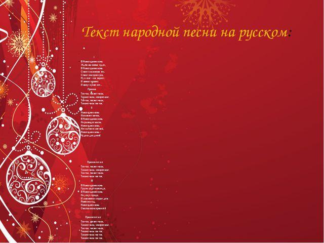 Текст народной песни на русском: I I В Новогоднюю ночь Ждём мы новых чудес, В...