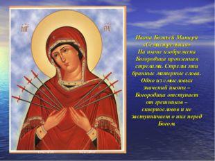 Икона Божьей Матери «Семистрельная» На иконе изображена Богородица пронзенная