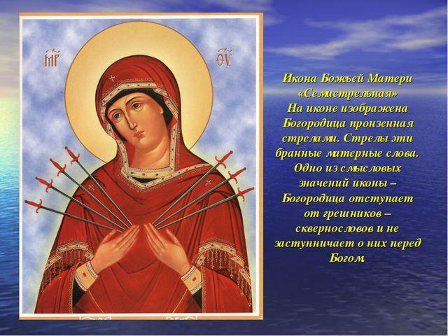 Икона Божьей Матери «Семистрельная» На иконе изображена Богородица пронзенная...