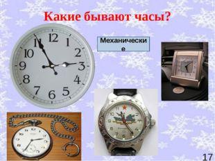 Какие бывают часы? * Механические