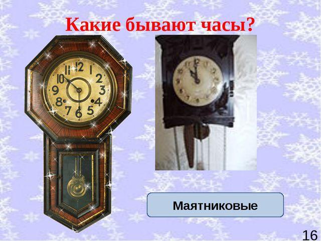 Какие бывают часы? Маятниковые *