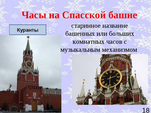 Часы на Спасской башне * старинное название башенных или больших комнатных ча...