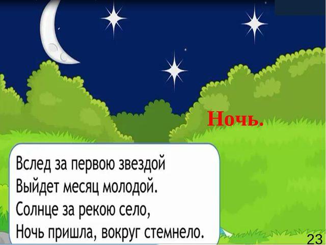 * Ночь. *