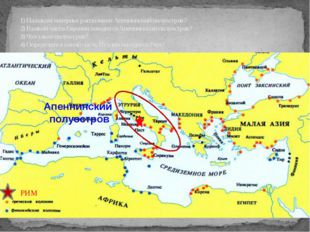1) На каком материке расположен Апеннинский полуостров? 2) В какой части Евр