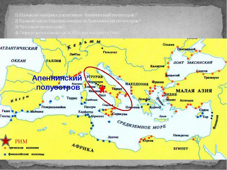 1) На каком материке расположен Апеннинский полуостров? 2) В какой части Евр...