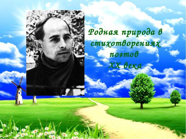 Родная природа в стихотворениях поэтов XX века