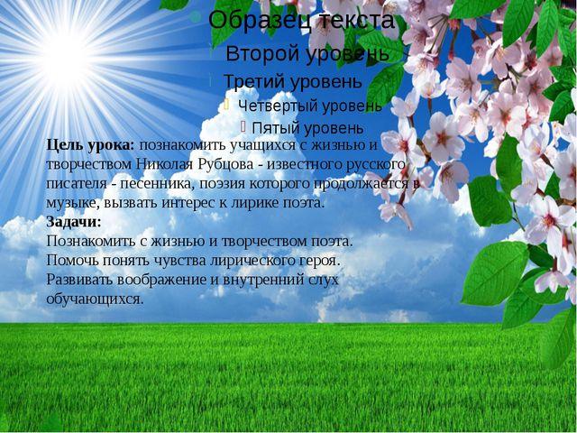 Цель урока: познакомить учащихся с жизнью и творчеством Николая Рубцова - из...