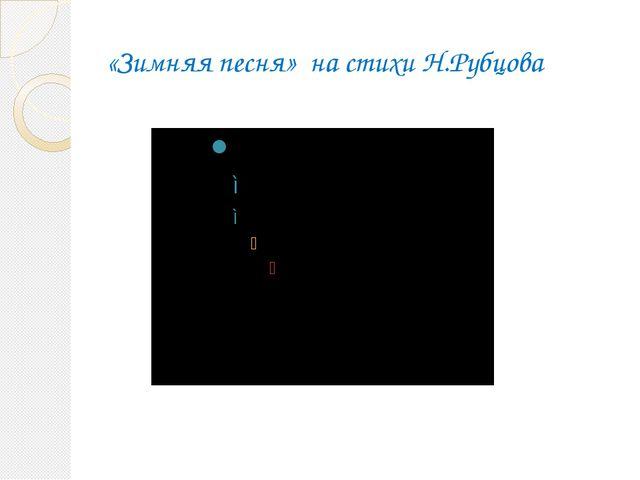 «Зимняя песня» на стихи Н.Рубцова