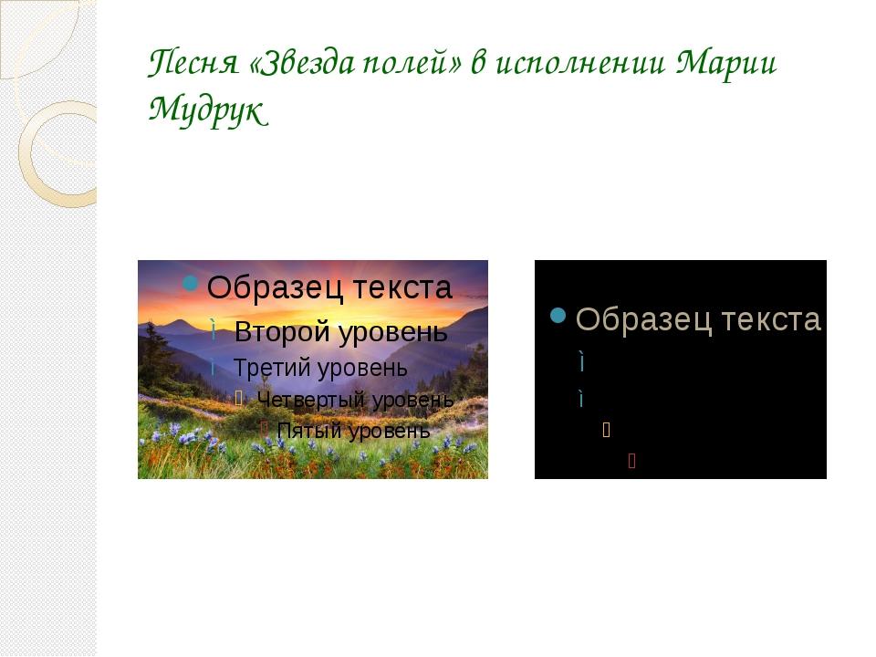 Песня «Звезда полей» в исполнении Марии Мудрук
