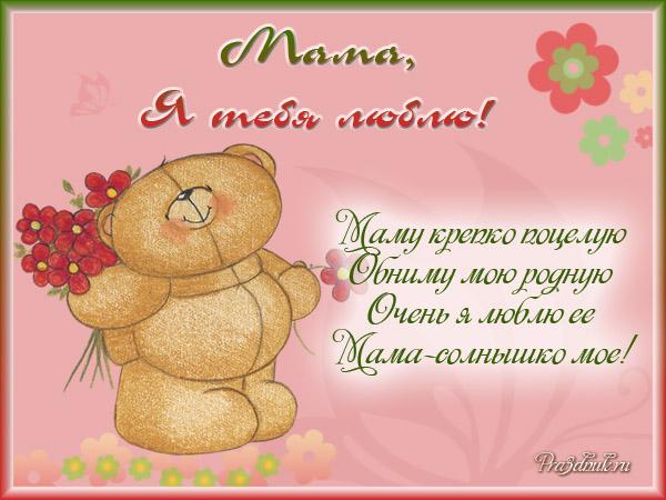 http://www.pra3dnuk.ru/foto/8/otkrytka_mama_ja_tebja_ljublju.jpg