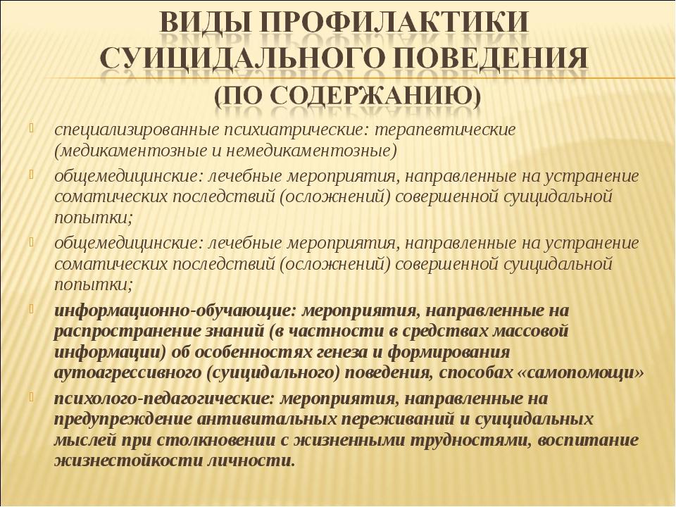 специализированные психиатрические: терапевтические (медикаментозные и немеди...