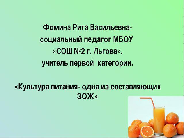 Фомина Рита Васильевна- социальный педагог МБОУ «СОШ №2 г. Льгова», учитель п...