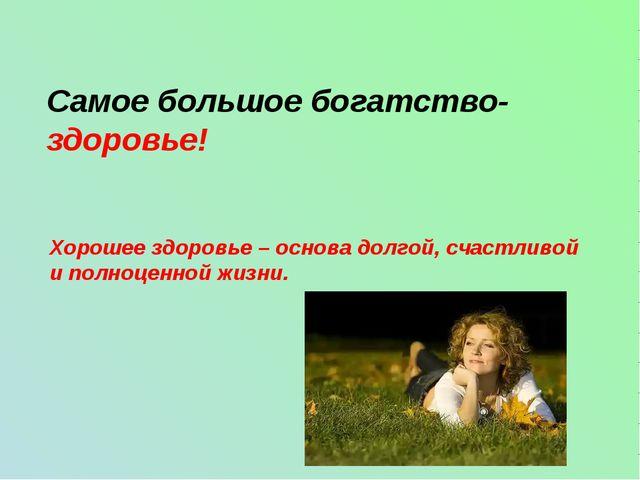 Самое большое богатство- здоровье! Хорошее здоровье – основа долгой, счастли...