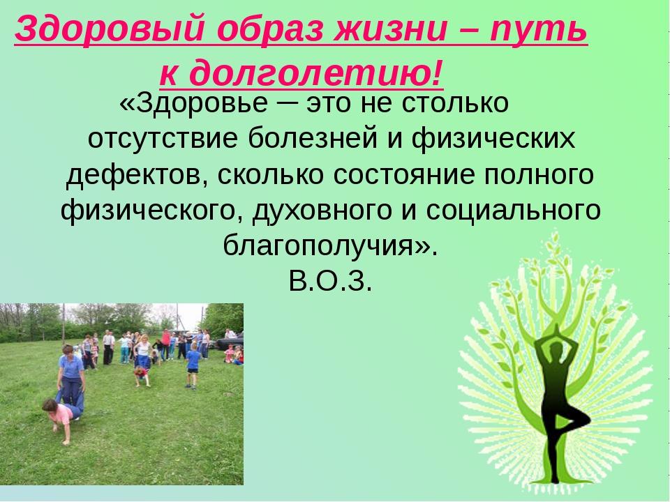 Здоровый образ жизни – путь к долголетию! «Здоровье ─ это не столько отсутств...