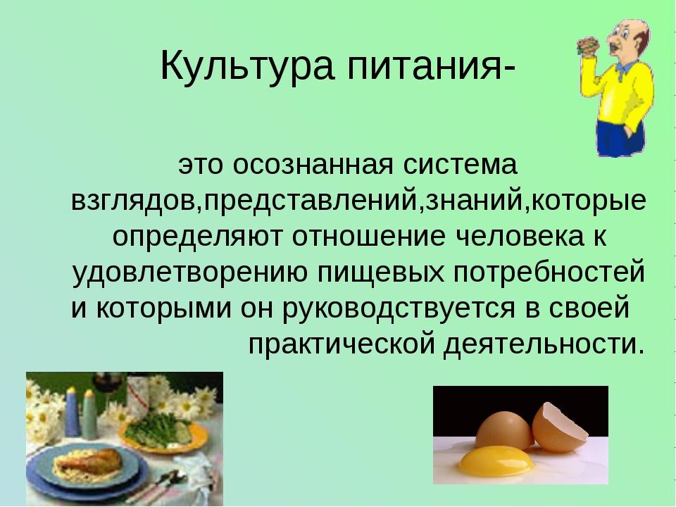 Культура питания- это осознанная система взглядов,представлений,знаний,которы...