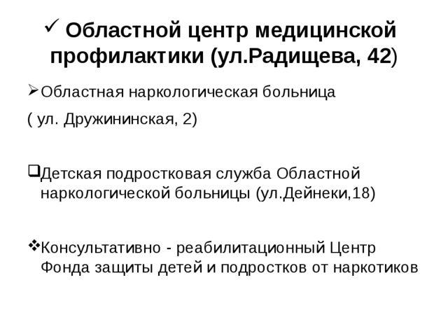 Областной центр медицинской профилактики (ул.Радищева, 42) Областная нарколог...