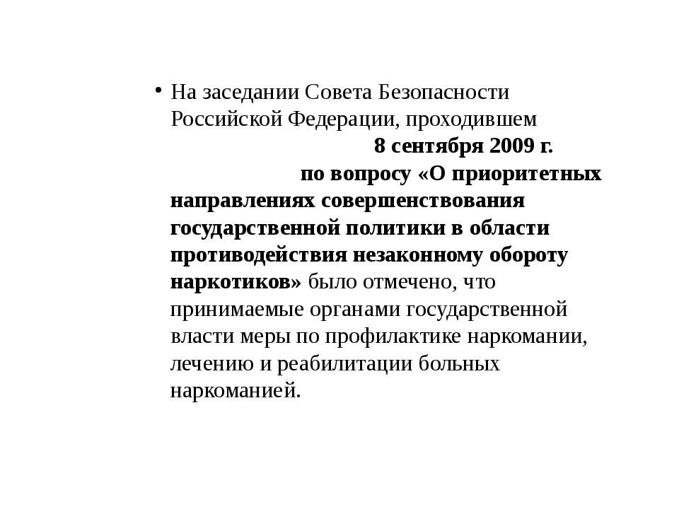 На заседании Совета Безопасности Российской Федерации, проходившем 8 сентября...
