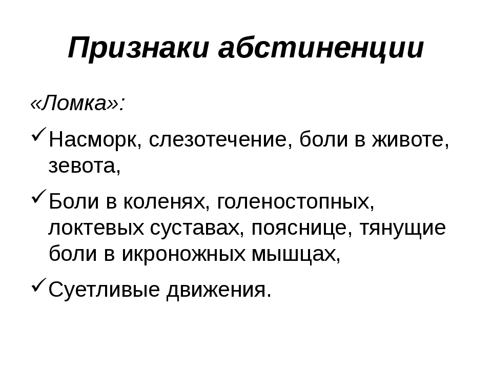 Признаки абстиненции «Ломка»: Насморк, слезотечение, боли в животе, зевота, Б...
